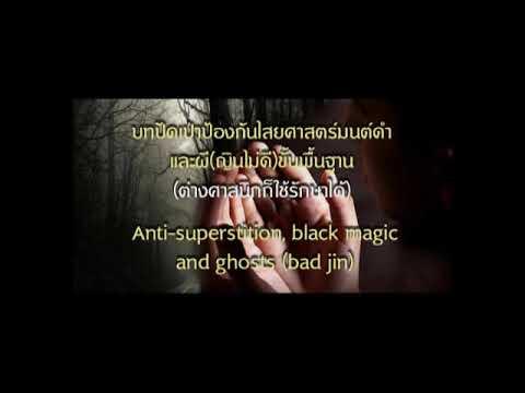 อัลกรุอานบทปัดเป่าไสยศาสตร์มนต์ดำ ชัยฏอน ญิน และสิ่งอัปมงคล