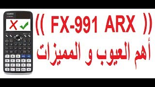 مراجعة و فتح علبة أله كاسيو fx-991ARX أهم العيوب والمميزات تغيير اللغة والمقرنه بين fx-991 ES PLUS