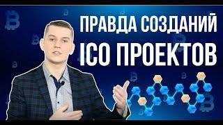 Правда созданий ICO проектов
