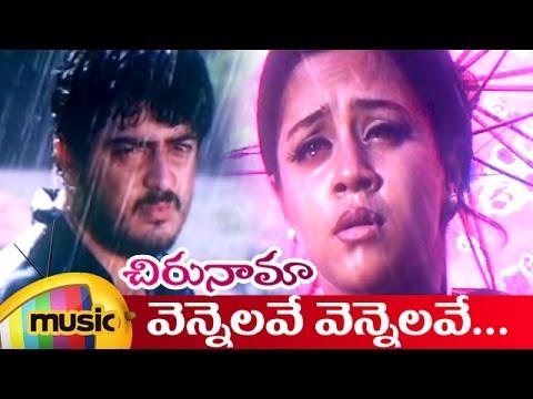 Vennelave Vennelave Full Song | Chirunama Telugu Movie | Ajith | Jyothika | Mugavaree | Mango Music