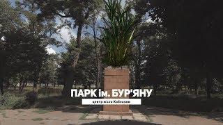Парк імені Бур'яну