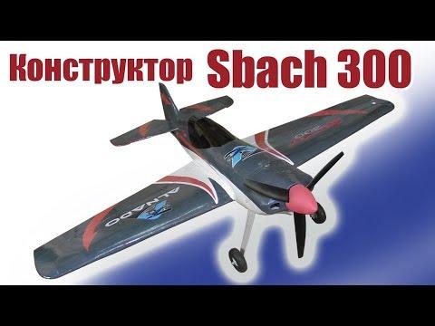 Конструктор Sbach 300 / ALNADO