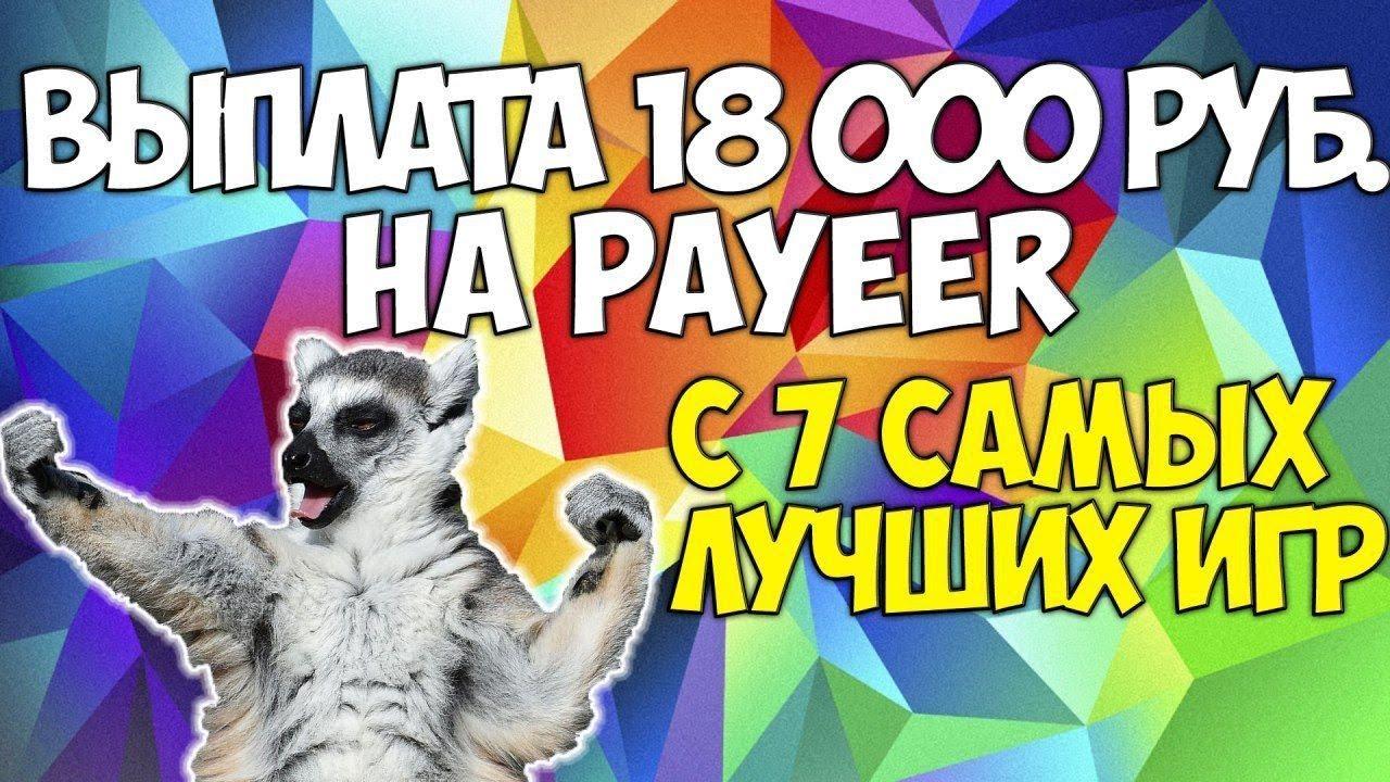 ТОП 7 лучших игр с выводом денег без вложений 2019. Вывел с игр 18 000 рублей на Payeer