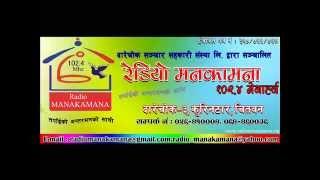 Hawa chalyo sarara dadaiko bara by ramji khand and devi gharti