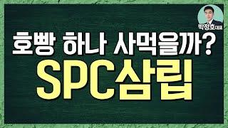 """[박정호] 호빵 관련주 """"SPC삼립""""…"""