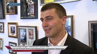"""Александр Гвоздик: """"У нас есть контракт на бой со Стивенсоном, сколько можно уже отсрочек?"""""""