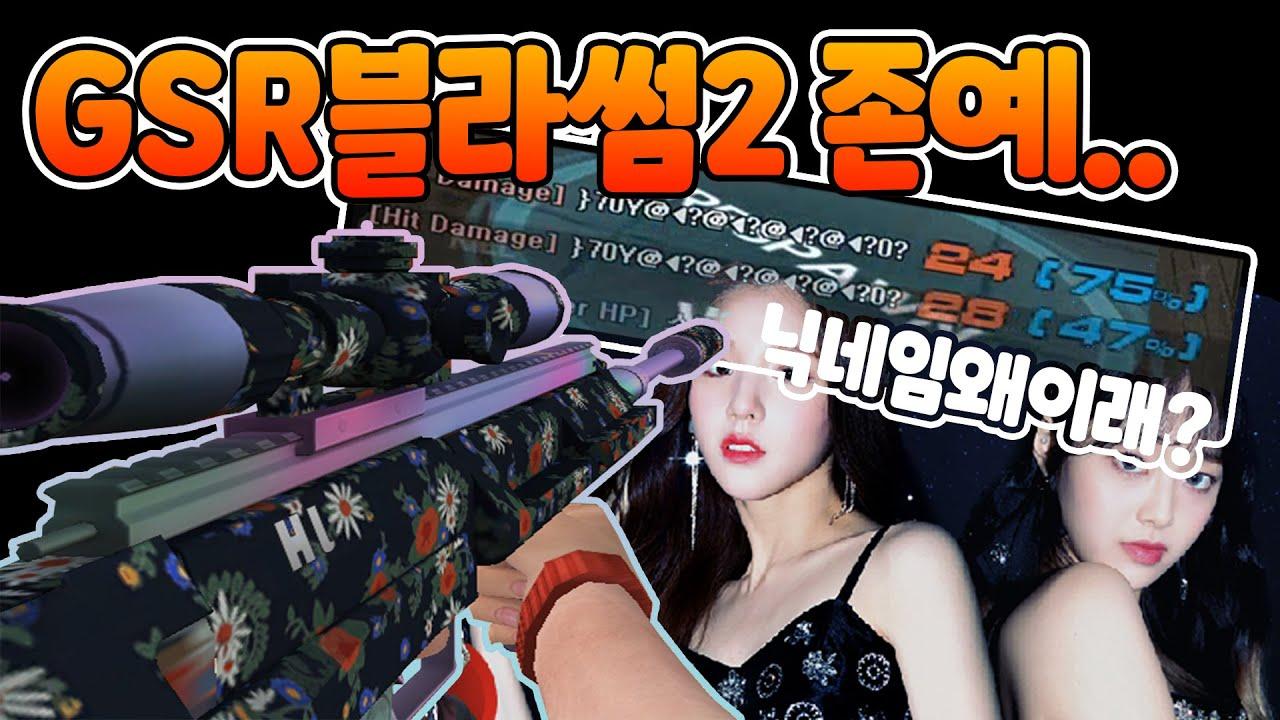 서든어택 희진&츄2 캐릭터리뷰! 역대급이쁜 GSR스킨출시!  [Sudden Attack]
