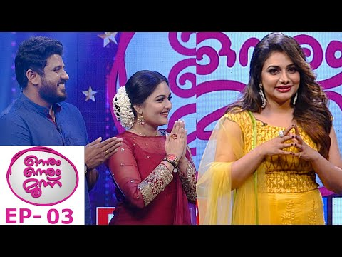 Mazhavil Manorama Onnum Onnum Moonu Season 3 Episode 3