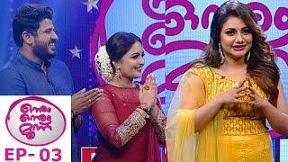 #onnumonnummoonuseason3 | Ep 03 | Rimi With Bibin, Prayaga  & Shafi..! Mazha