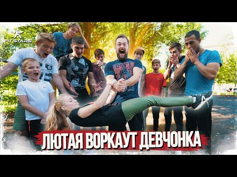 САМАЯ ЛЮТАЯ ДЕВЧОНКА В РОССИИ! ВОРКАУТ ТРЕНИРОВКА ДЛЯ НОВИЧКОВ