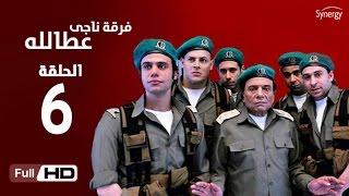 مسلسل فرقة ناجي عطا الله  - الحلقة السادسة | Nagy Attallah Squad Series - Episode 6
