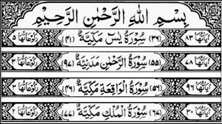 Surah Yasin | Surah Rahman | Surah Waqiah | Surah Mulk | By Sheikh Abdur-Rahman As-Sudais (HD)