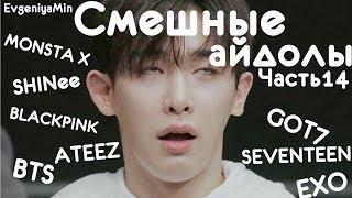 KPOP | СМЕШНЫЕ АЙДОЛЫ | BTS EXO ATEEZ MONSTA X TWICE