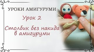 2. Уроки вязания амигуруми для начинающих: как вязать столбик без накида