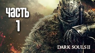 Прохождение Dark Souls 2: Crown of the Sunken King (Корона Топлого короля) — Часть 1: Шульва