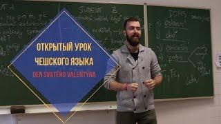 Открытый урок чешского языка I День святого Валентина