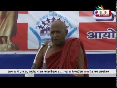 Aimbscs Agra DhammaDiksha 2015