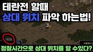 [프로토스 강의]테란전 상대 위치 가늠하는법!!(잡기술…