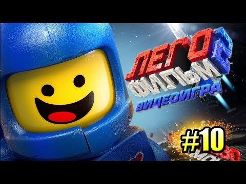 Лего Фильм 2 Видеоигра прохождение #10 {PC} — Неожиданный Финал! Кина не Будет!