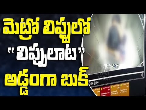 Lovers Illegal Activities in Hyderabad Metro Rail lifts || Hyderabad || Bharat Today