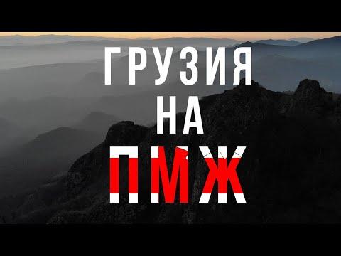 Переезд в Грузию в 2020 | Отношение к русским, цены в Тбилиси, стоит ли ехать?