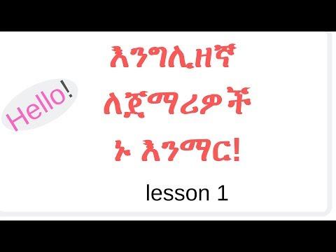 እንግሊዘኛ ኑ እንማር! (English for Amharic speakers)- ለጀማሪዎች thumbnail