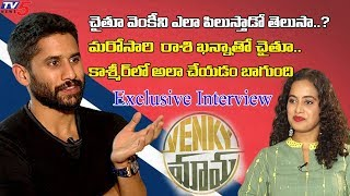 Naga Chaitanya Exclusive Interview | Venky Mama Movie