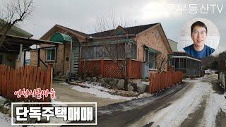 연천농가주택 청산면 궁평리 주택매매