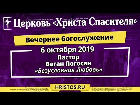 6 октября 2019. Ваган Погосян - Безусловная Любовь. Христианская проведь