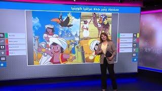 """سخرية العراقيين من سندباد """"البحار الخليجي العظيم"""""""
