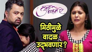 Tula Pahate Re | Isha & Vikrant Caught In Unwanted Situation | Gayatri Datar & Subodh Bhave