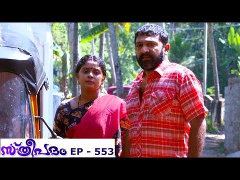 Mazhavil Manorama Sthreepadham Episode 553