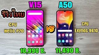 V15 vs A50