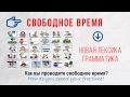 Intermediate Russian II: Free Time. Свободное время. Новая лексика