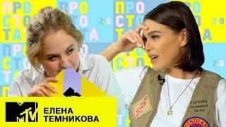 Елена Темникова – новые клипы, анти-зож, хейтеры / Просто Тата 2.0