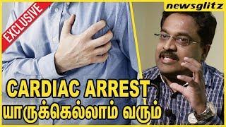 யாருக்கெல்லாம் வரும் Cardiac Arrest : Dr AR Anantharaman explains about Shocking Heart Deaths
