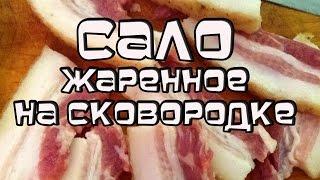 Как приготовить жареный пдчерёвок или свиная грудинка