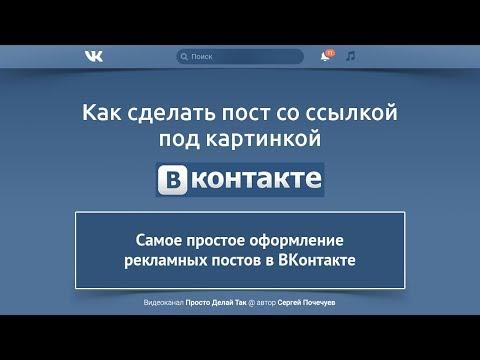 Как сделать пост ВКонтакте со ссылкой под картинкой