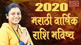 Marathi rashi bhavishya 2019