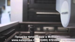 Продажа производства! Продается типография в Москве!(, 2014-02-13T10:38:04.000Z)