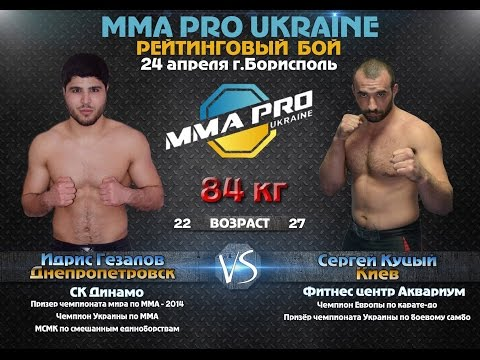 Идрис Гезалов VS Сергей Куцый(MMA PRO UKRAINE)г.Борисполь