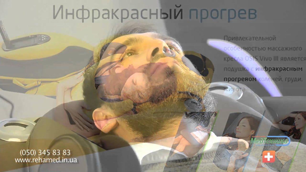 Массажное кресло OSIS Vivo III - YouTube