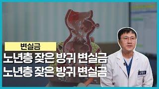 [건강365] 노년층 잦은 방귀 변실금 이라고?? / …