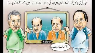tera Pakistan hai na mera Pakistan.. Funny but true
