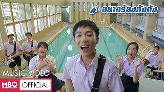 [Official MV.] อยากร้องดังดัง -  ก๊อต Feat. มิว จิด้า ตอง แพม MBO (OST. อยากจะร้องดังดัง)