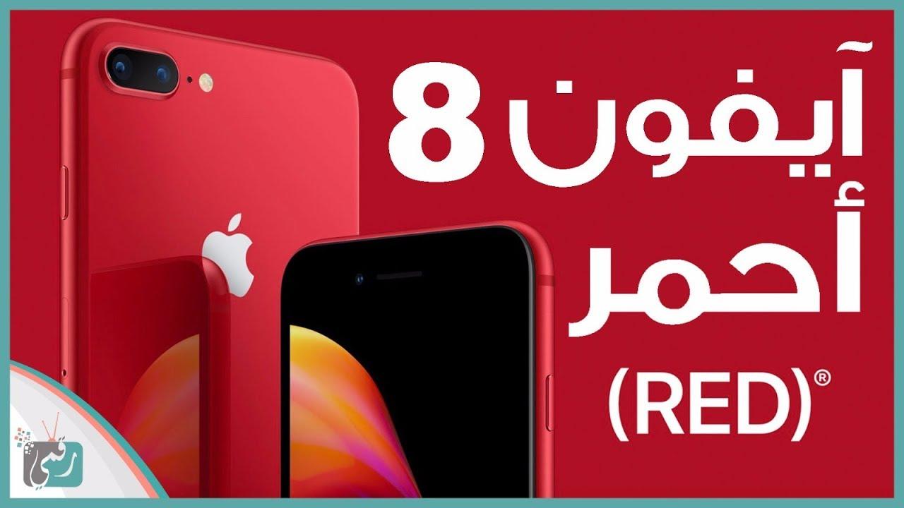 ايفون 8 احمر رسميا Iphone 8 Red جديد شركة ابل Youtube