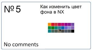 Как изменить цвет фона в NX