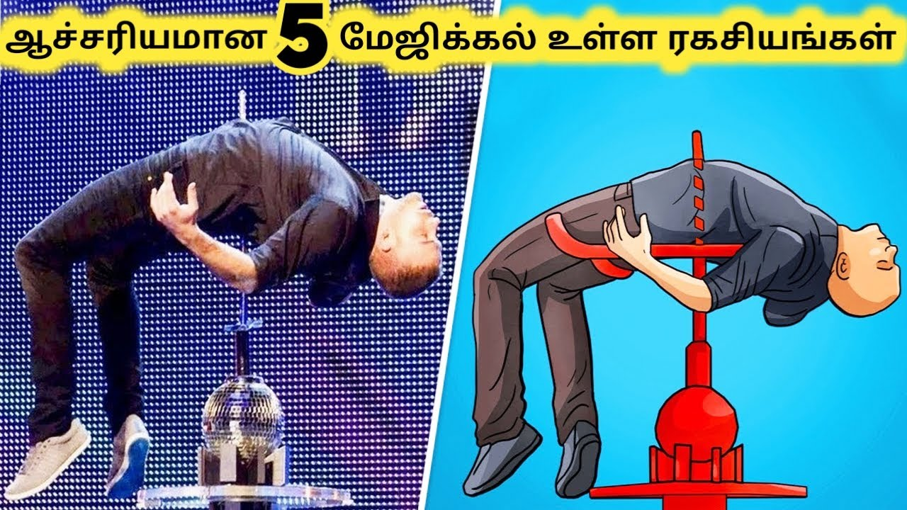 மேஜிக்கின் ரகசியங்கள் || Five Amazing Magic Tricks Revealed Part 2 || Tamil Galatta News