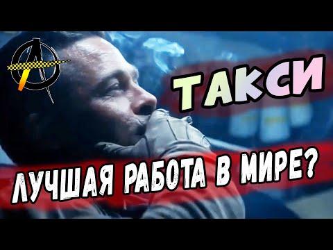 Работа в такси🚕ТОП 5 причин почему я в такси (Киев 2020)