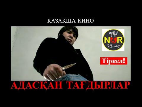 Қазақша кино АДАСУ